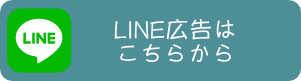 福岡のLINE広告(LINE Ads Platform・LAP)運用代理店