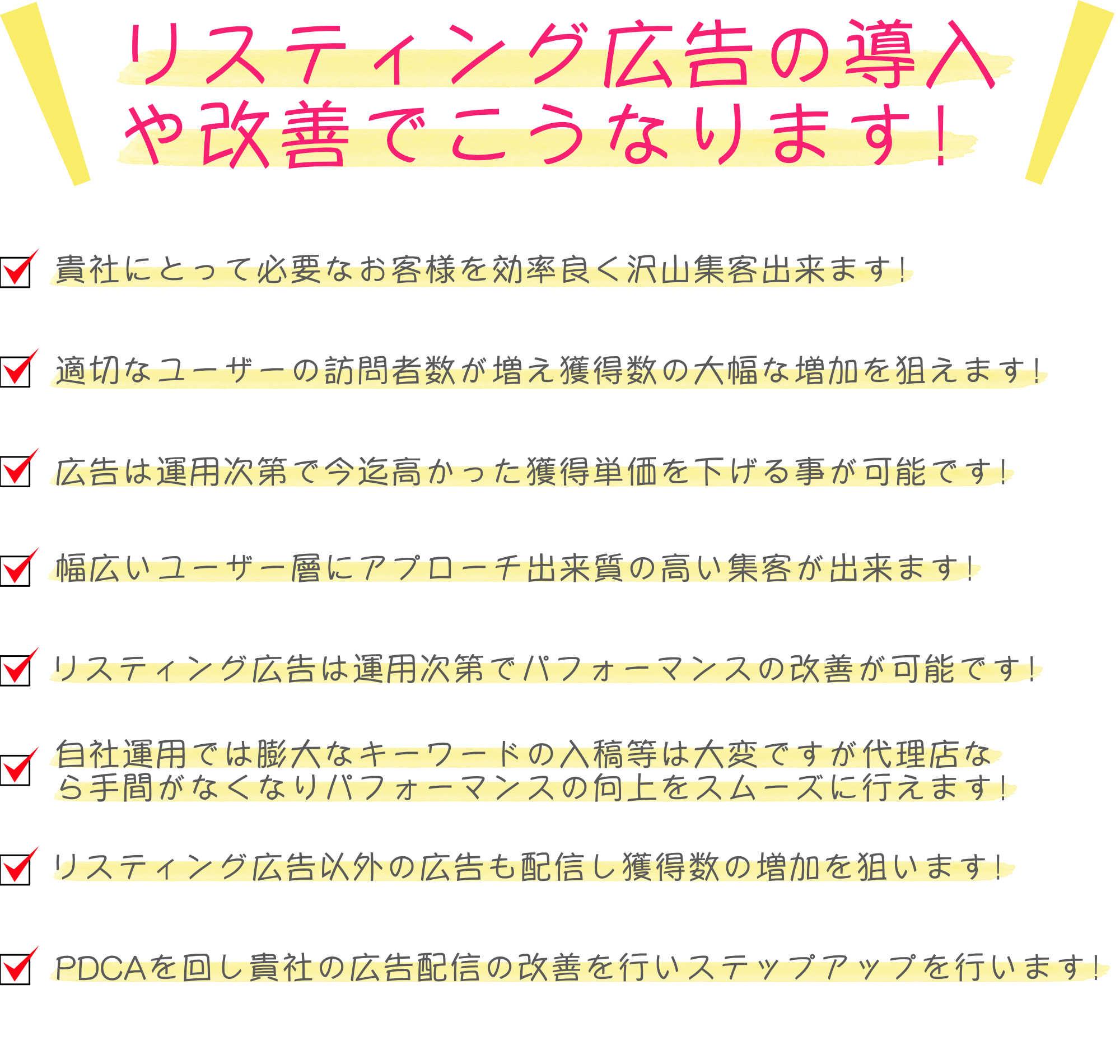 福岡のリスティング広告運用代行代理店
